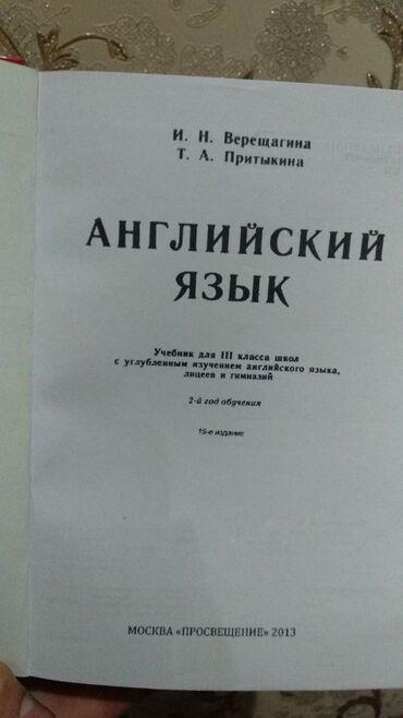 Английский Верещагина III
