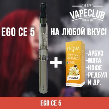 jelektronnyj kaljan ego ce5 в Кыргызстан: Электронная сигарета вейп vape ego ce 5 + жидкость электро кальян Ego