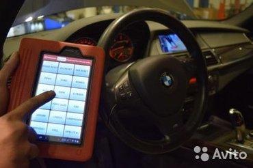 Компьютерная диагностика авто. возможен выезд на место в Бишкек