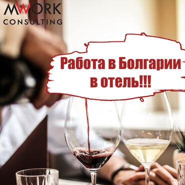 Работа преподаватель английского языка в бишкеке - Кыргызстан: Работа в Болгарии, работа официантам, работа барменам, работа