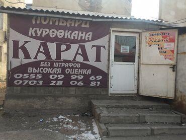 Торговую площадь - Кыргызстан: Срочно сдаётся в аренду торговая площадь в магазине, который находится