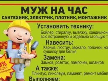 24 часа. мелкий ремонт. по дому. в Бишкек