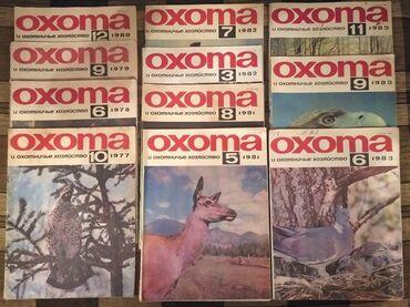 """1054 объявлений: Предлагаю к приобретению журналы """"Охота и охотничье хозяйство"""" с 1977"""