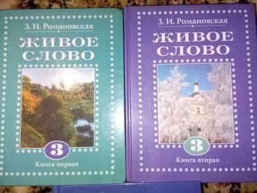 Живое слово для третьего класса 2 книги в очень хорошем состоянии