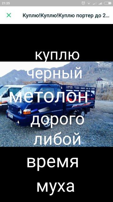 Куплю черный металл самовызов бишкек либой металл в Бишкек