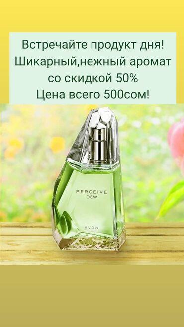 Личные вещи - Новопокровка: Нежный парфюм!