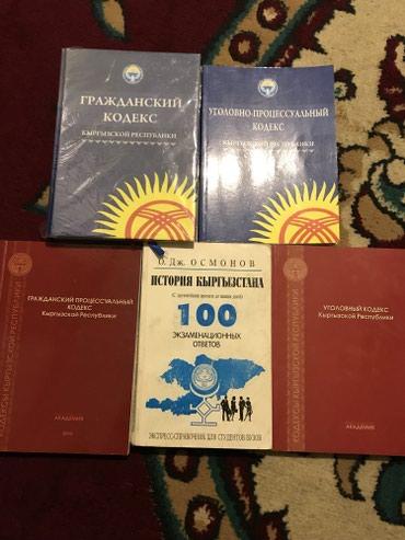 Книги по уголовному кодексу и тд.  в Бишкек