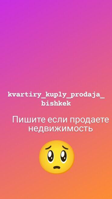 ОБЪЯВЛЕНИЯ КВАРТИР В БИШКЕКЕ!!