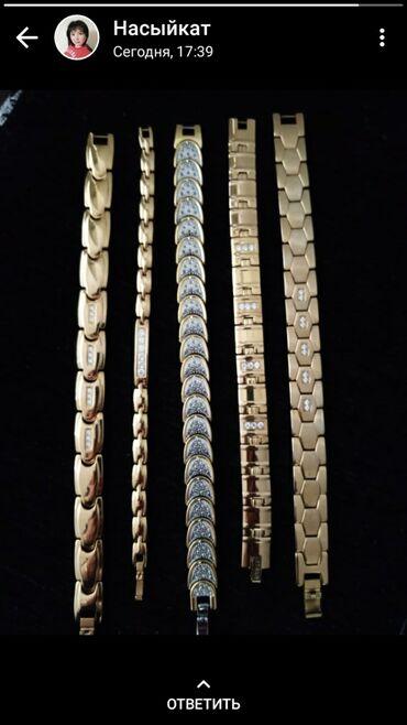 Магнитно-титановые браслеты в наличии