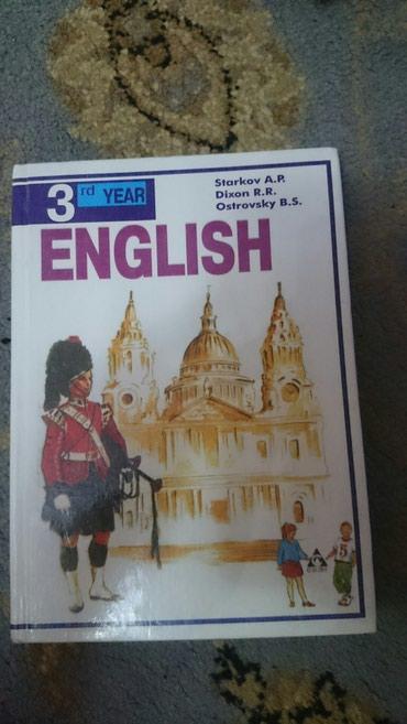 Английский язык: в Бишкек
