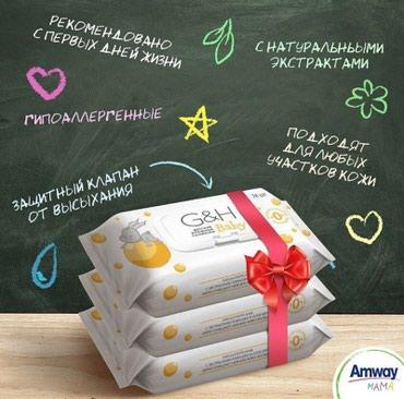 Amway Салфетки для маленьких детей в Кара-Балта