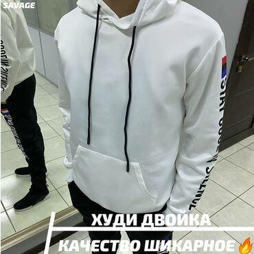 Толстовки - Кыргызстан: Двойка мужская - худи + трико Материал: ХБ Производство