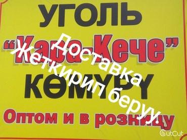 Арча-Бешик, Селекция, Ак-ордо,Ак-Орго, в Бишкек