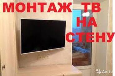 Телевизор.телевизор.телевизор.любой сложности