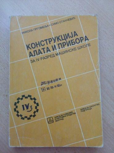 Konstrukcija Alata i Pribora - Vrbas
