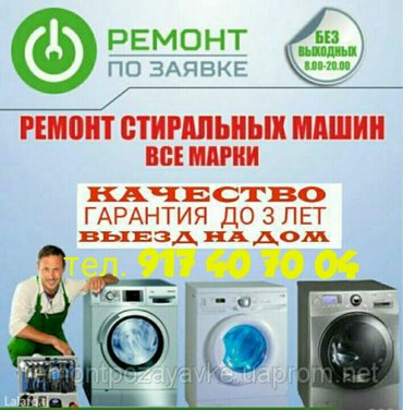ремонт стиральных машин и термексов в Душанбе