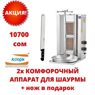 туры в турцию из бишкека цены в Кыргызстан: Аппарат для шаурмы газовый Турция в наличии 2-х и 3-х комфорочные  нов