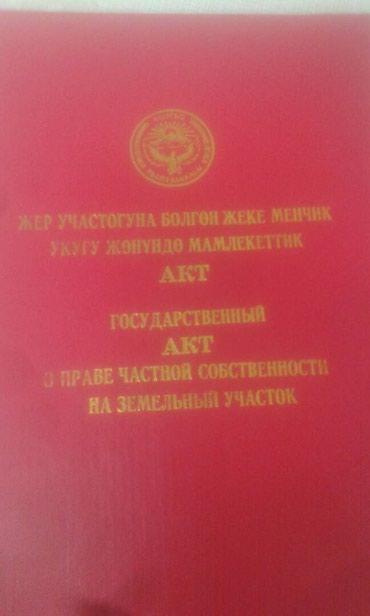 Участок сатылат Учкун2 8соток красный в Бишкек