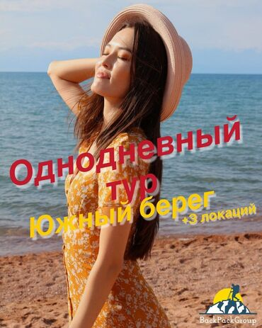Отдых на Иссык-Куле - Кыргызстан: Хотите увидеть настоящую золотую осень?  Тогда едем с нами.🥰  Одноднев