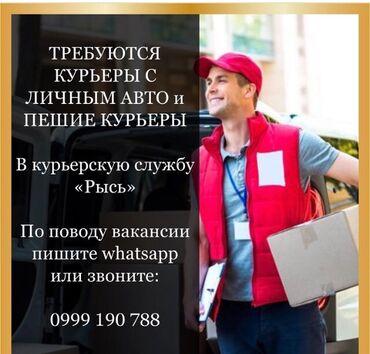 пеший курьер бишкек in Кыргызстан | ПЕШИЕ КУРЬЕРЫ: Пешие курьеры