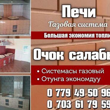 Очок - Кыргызстан: Очок салабыз.Системасы газовый. Отунга экономдуу. Тутобойт
