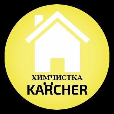 самые безопасные препараты для похудения в Кыргызстан: Химчистка | Кресла, Диваны, Матрасы, Стулья, Ковролин