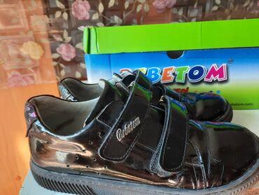 Детские ортопедические Деми туфли. Фирма bebeton