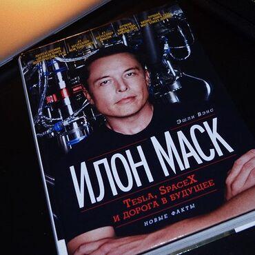 """Илон Маск : Tesla, SpaceX и дорога в будущее""""Успешная книга, для"""