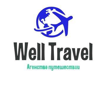 """Авиакасса """"Well Travel KG""""Быстро. Экономно. Удобно. Агентство в Бишкек"""