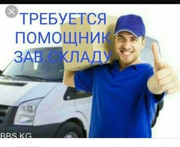 Требуются пом.зав.скл в Бишкек