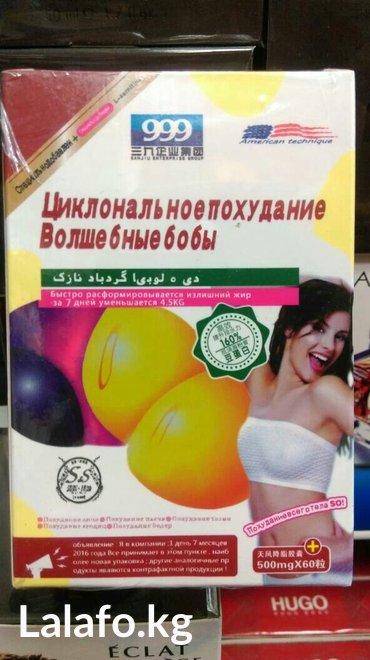 Новые капсулы для похудения!  в Бишкек