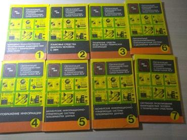 профессиональные моющие средства в Кыргызстан: Книги для инженерного проектирования, организация взаимодействия