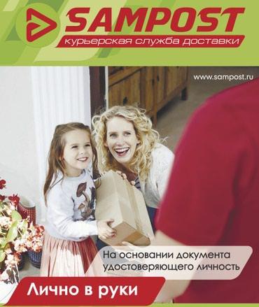 """сладкие новогодние подарки в Кыргызстан: Срочная доставка """"Лично в руки"""" #сампост #sampost #курьер #подарки"""