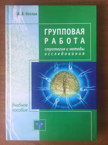 психологические консультации в Кыргызстан: Методическое руководство по Практической Психологии. Книги новые.   1