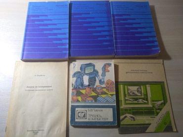 Книги по компьютерной грамотности, кодовые таблицы пк в Беловодское