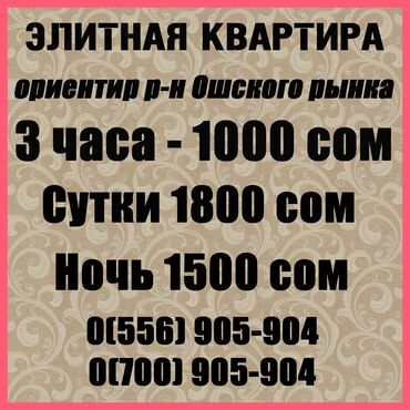 заявка на пропуск бишкек в Кыргызстан: Акция!!! 3 часа в в элитной квартире на пересечении киевской
