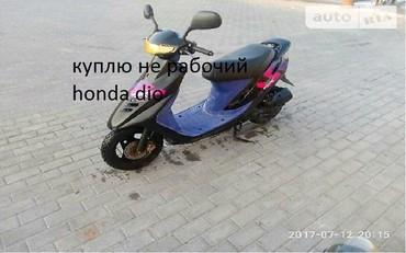 Куплю не рабочий скутер honda dio до 5000 сом телефон  в Бишкек