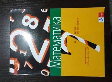 Matematika za 7. razred, udžbenik i zbirka zadataka, klett