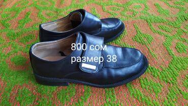 Личные вещи - Каракол: Туфли классические. Состояние отличное. Надевались пару раз