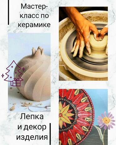 Спорт и хобби - Кировское: Керамика ручной работы в наличии