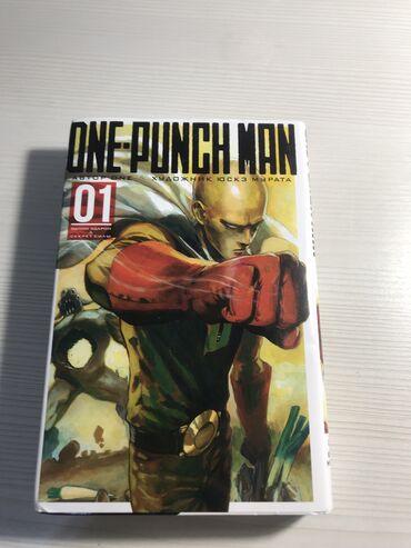 smoker koptilnja gril mangal в Кыргызстан: One punch man! Манга