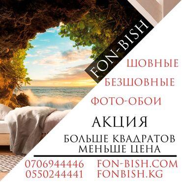 фотообои бишкек in Кыргызстан | ГРУЗОВЫЕ ПЕРЕВОЗКИ: Фото обои Российского качества !!! Наша компания сама печатает фотообо
