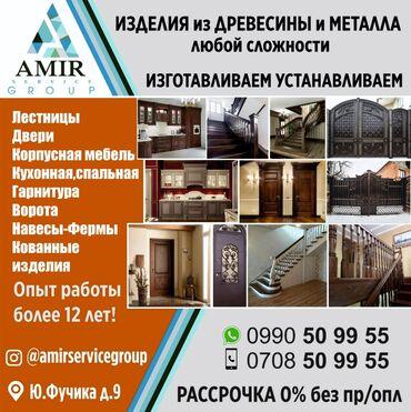 Мебельные услуги - Кыргызстан: Мебель на заказ | Кухонные гарнитуры, Балясины, Двери | Бесплатная доставка
