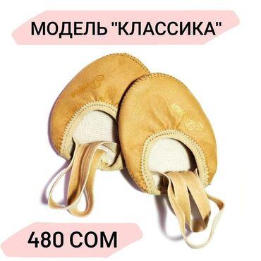 хир форма в Кыргызстан: Получешки для художественной гимнастикиРазновидности модели: С белой