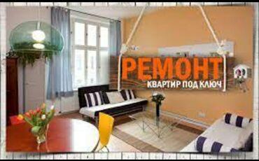 Ищу работу отделка ремонт квартир домов качественно быстро!Штукатурка