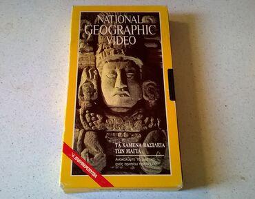 Βιντεοκασσέτα ( 1 ) - National Geographic - Τα χαμένα βασίλεια των Μάγ