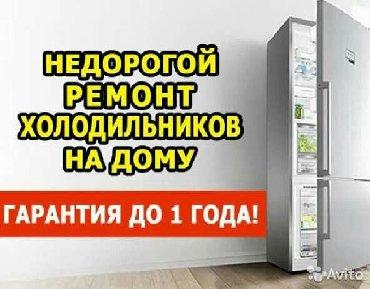 холодильников морозильников в Кыргызстан: Ремонт хол ремонт холод ремонт холодильник ремонт холодильников и