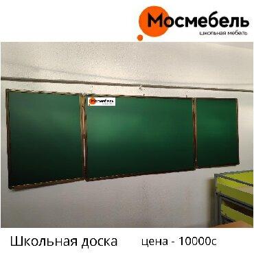 Школьные доски в Бишкек
