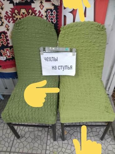 Чехол на стул  оптом и в розницу