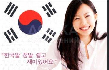 Курсы корейского языка и английского языка подготовка к EPS топику  в Бишкек
